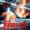 Relapse - Industrial Infection (2012)